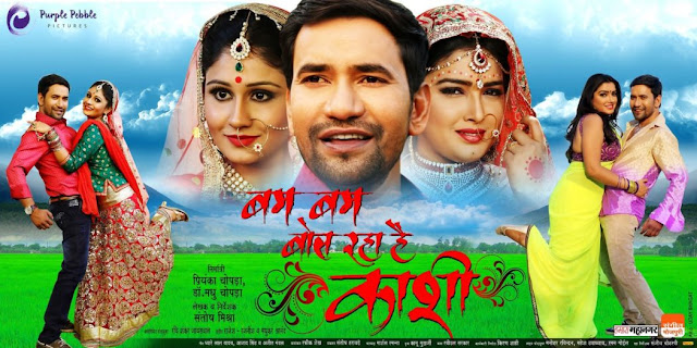 Bhojpuri Box Office: Bam Bam Bol Raha Hai Kashi Collection & Hit or Flop: Grand Opening
