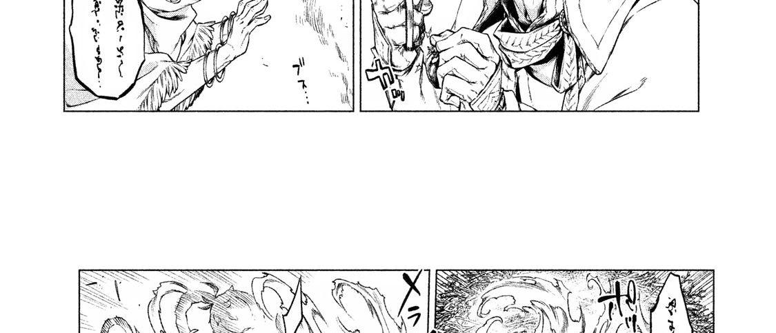 อ่านการ์ตูน Henkyou no Roukishi - Bard Loen ตอนที่ 4 หน้าที่ 71