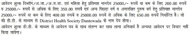 www.emitragovt.com/2017/08/chief-medical-health-officer-dantewada-cg-recruitment-career-apply-medical-jobs-vacancy