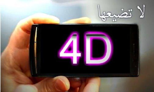 تحميل افضل تطبيقات الخلفيات المتعددة الأبعاد الجديدة مجانا لكل هواتف الأندرويد