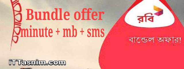 Robi all minute offer | Mb offer | SMS offer | Bundle offer