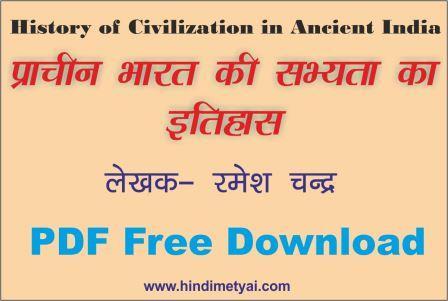 History of civilization in ancient india free, प्राचीन भारत की सभ्यता का इतिहास PDF Free Download- Hindimetyari