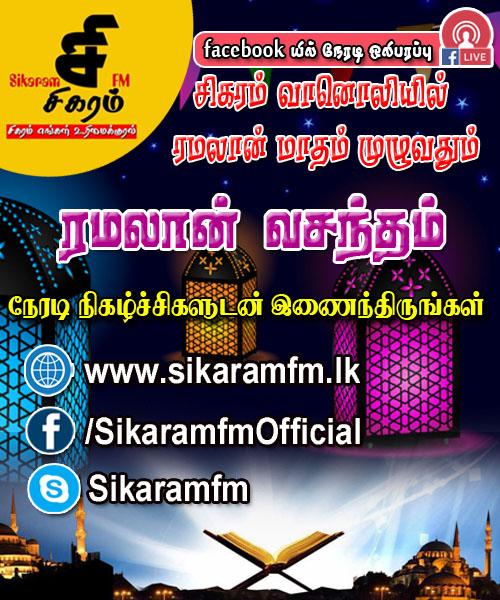 SikaramFM