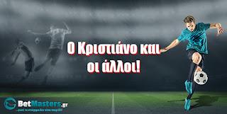 Betmasters.gr: Ο Κριστιάνο και οι άλλοι!