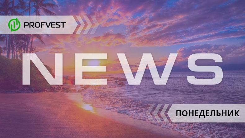 Новости от 01.07.19