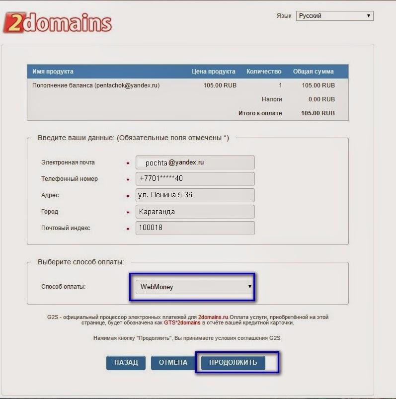 WebMoney на 2domains.RU