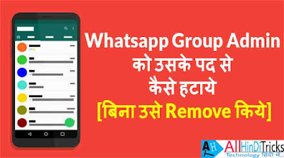 whatsapp par dismiss as admin feature kaise use kare