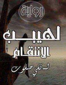 لهيب الإنتقام pdf