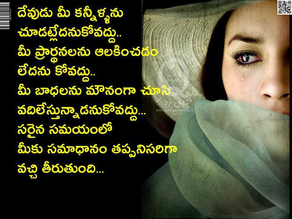 Best Telugu Whatsapp Status  - Best Telugu Life Quotes with images - Best telugu life quotes- Life quotes in telugu - Best inspirational quotes about life - Best telugu inspirational quotes