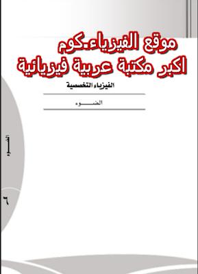 تحميل كتاب الضوء pdf برابط مباشر