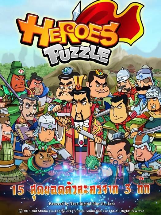 เกมสามก๊ก Heroes Puzzle