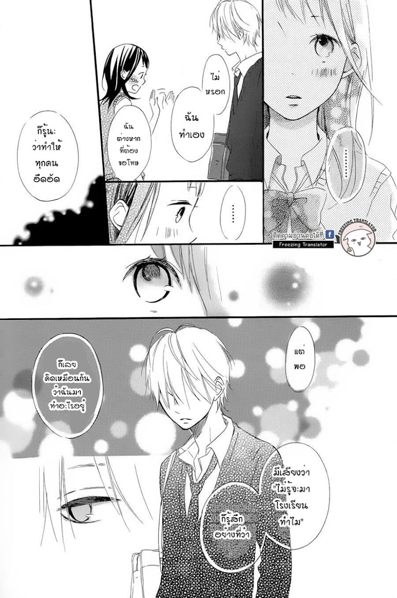 Akane-kun no kokoro - หน้า 21