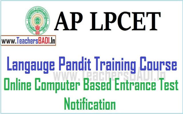 AP LPCET 2017, AP language pandit entrance test, lpcetap 2017 notification