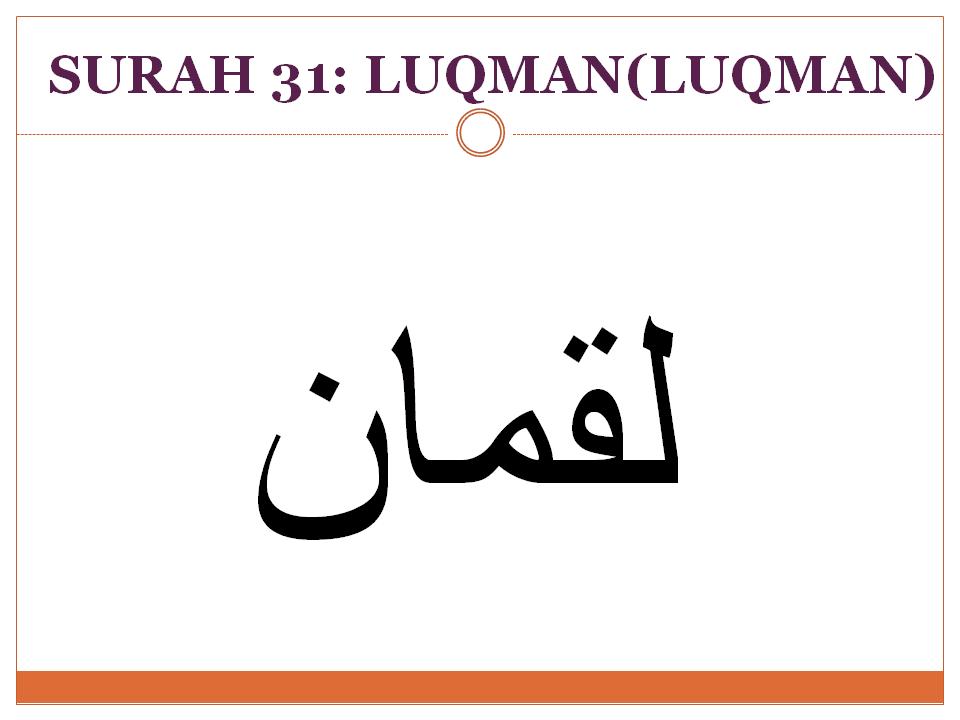 QURAN Surah Luqman-31(THE LUQMAN) - MID WORLD