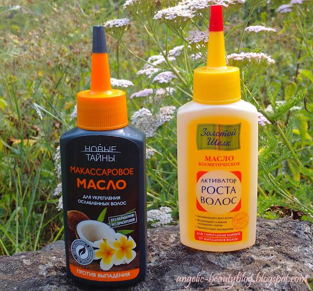 Макассаровое масло и Активатор роста волос