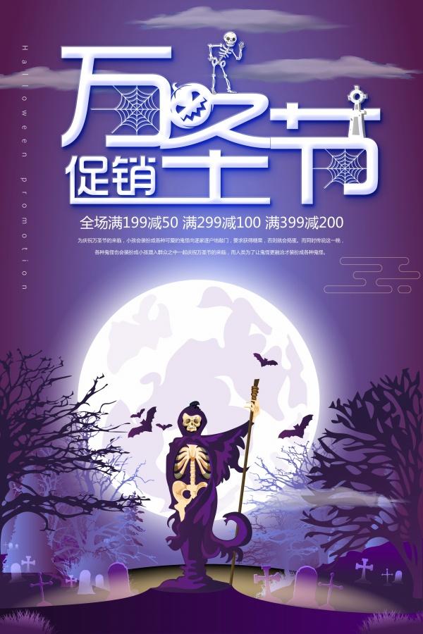 Halloween promotional poster design free psd