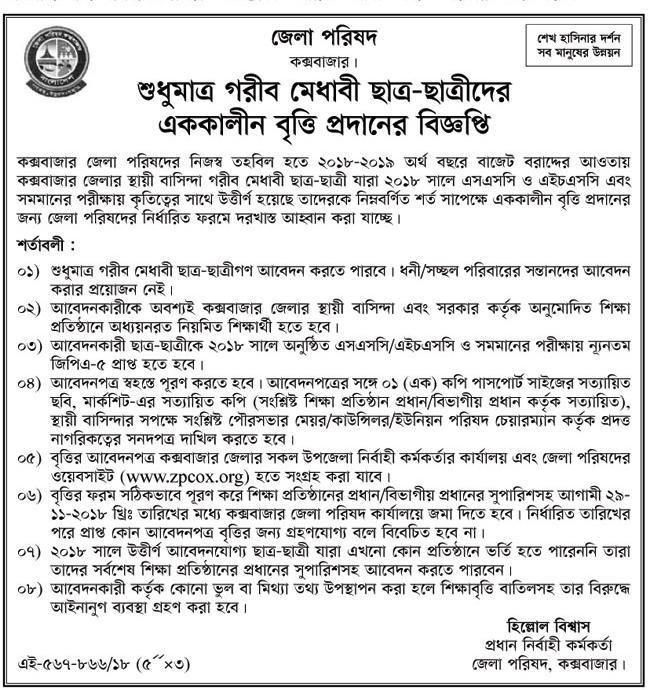 Zilla Parishad, Cox's Bazar Scholarship 2018-2019