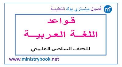كتاب قواعد اللغة العربية للصف السادس العلمي 2018-2019-2020-2021