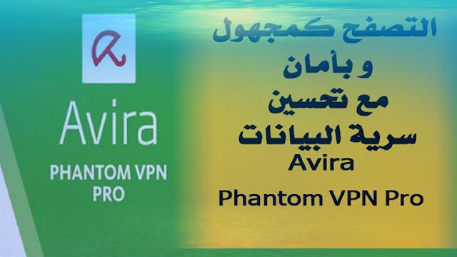 برنامج Avira Phantom مفتاح تفعيل %D8%A8%D8%B1%D9%86%D