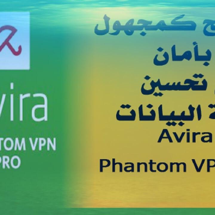 برنامج Avira Phantom Vpn مع مفتاح تفعيل قانونني من الشركة