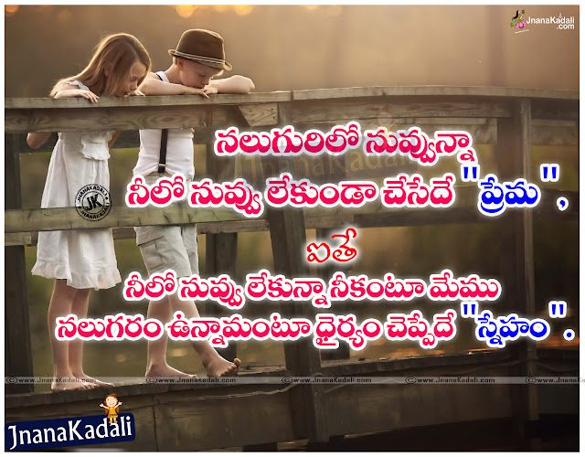 Latest Telugu Flowers Friendship Lines and Cute Messages best Friends Quotations Images in Telugu language. Telugu Best friends Quotes Wallpapers Images. Flowers and Friendship Messages in Telugu Latest Telugu happy friends Good morning lines.