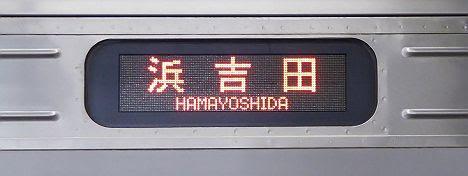 【東日本大震災からの復興過程で一時的にあった】常磐線 浜吉田行き1 719系(2016.12廃止)