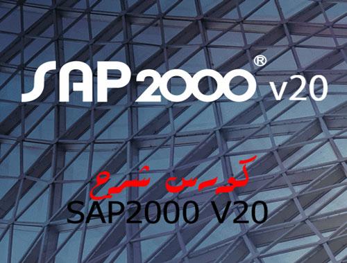 كورس شرح ساب SAP2000 V20