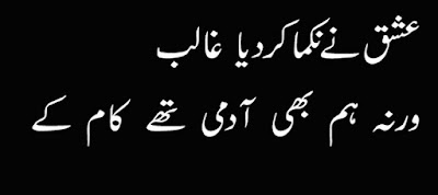 Urdu Poetry,Sad Poetry,Urdu Sad Poetry,Romantic poetry,Urdu Love Poetry,Poetry In Urdu,2 Lines Poetry,Iqbal Poetry,Famous Poetry,2 line Urdu poetry,