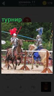 происходит турнир рыцарей на лошадях в шлемах и доспехах