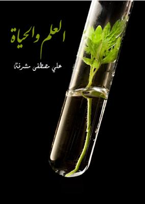 كتاب العلم والحياة علي مصطفي مشرفة pdf