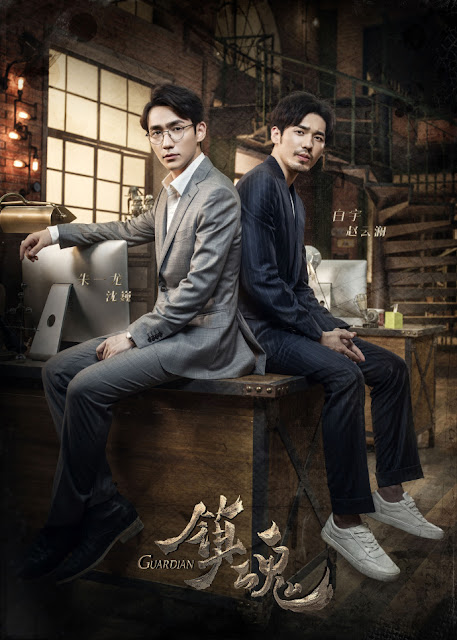 Guardian Poster Chinese web drama