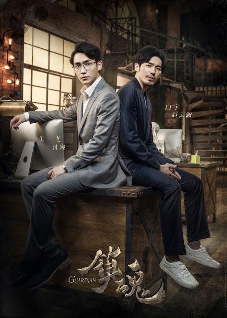 Guardian Poster Chinese web drama