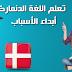أبداء الأسباب في اللغة الدنماركية