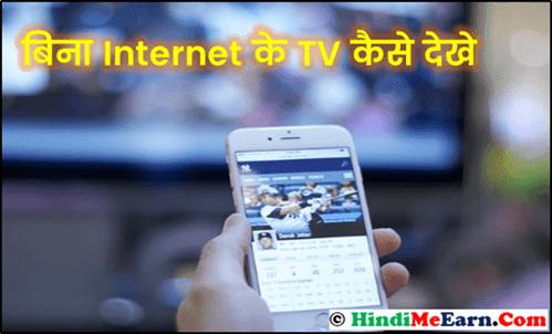 Bina Internet Live TV
