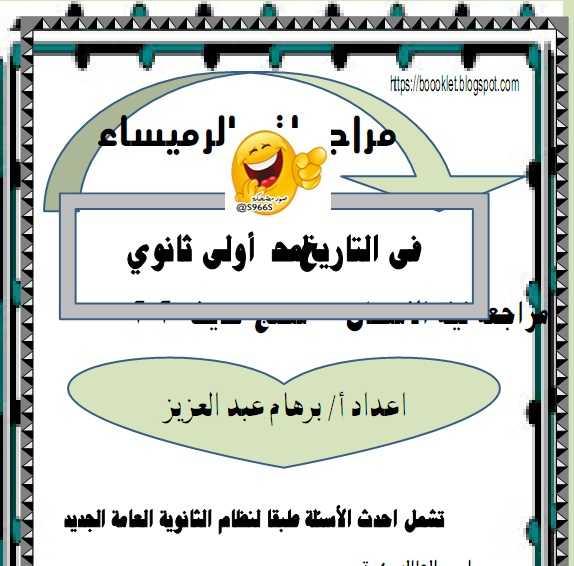 مراجعة ليلة امتحان التاريخ بالاجابات للصف الاول الثانوى ترم اول 2020  أ. برهام عبد العزيز