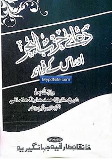 Dua e Hizbul Bahr Aur is k Fawaid