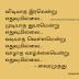 Vazhkai Kavithai | Life Kavithai | Vairamuthu Kavithai ~ Kavithaigal