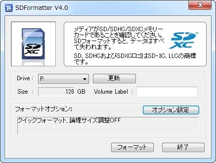 永遠のせつな: SDXCカード 128GB を「FAT32」形式にフォーマットし ...