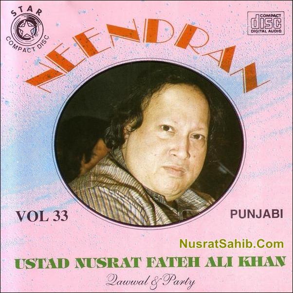 Shala Sookhan Diyan Nindran Nusrat Fateh Ali Khan | NusratSahib.Com