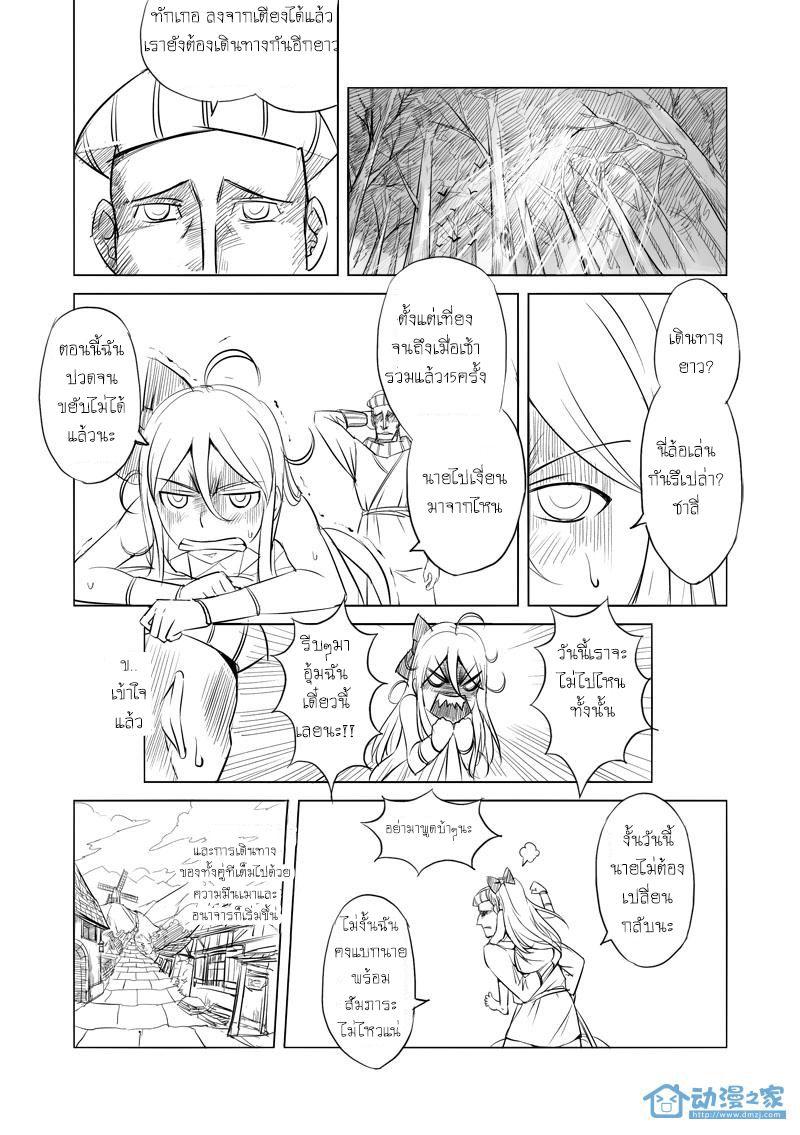 Egg of The Elf ตอนที่ 3 TH แปลไทย