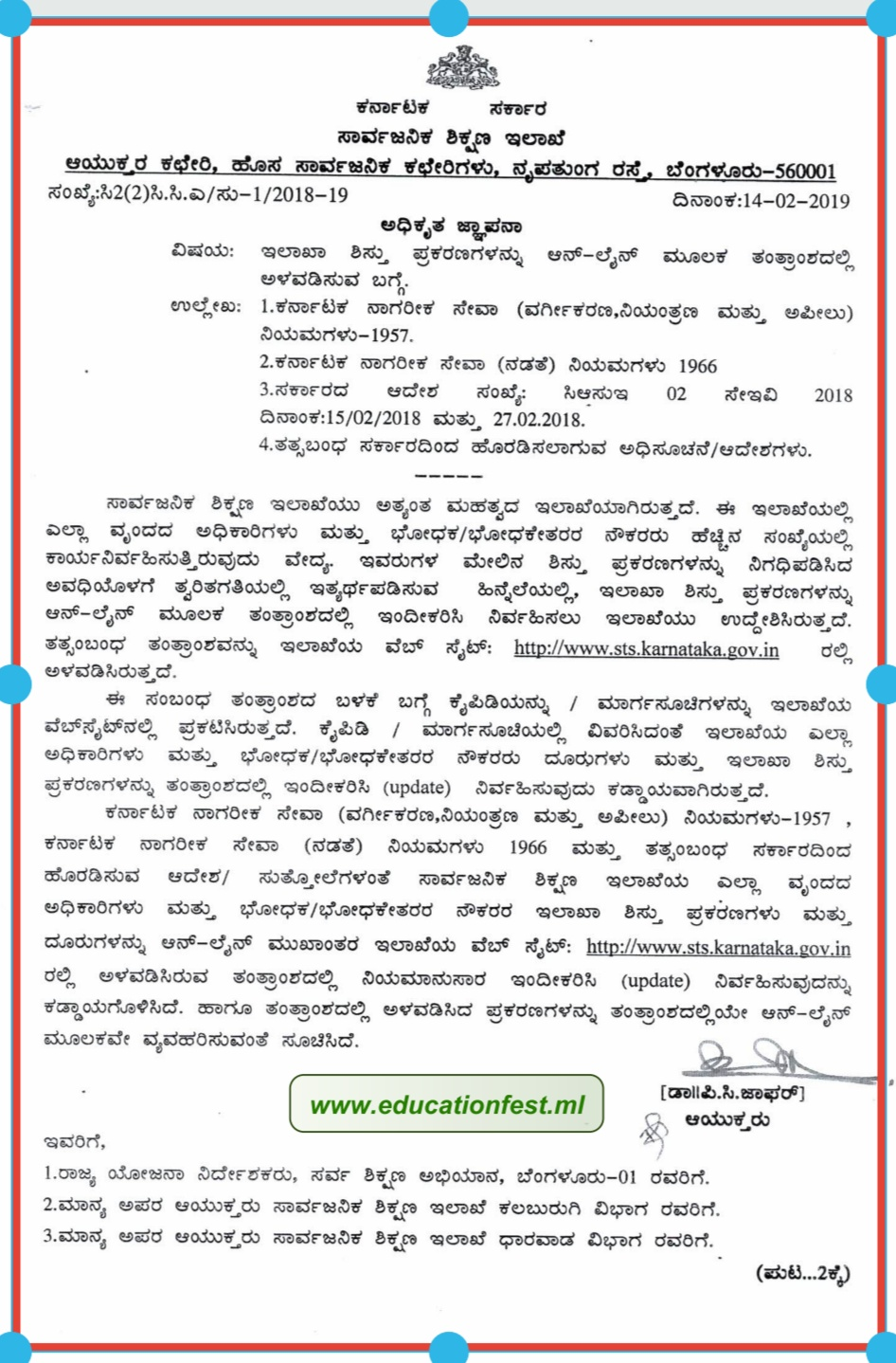 Registration of online complaints and enquires of education's department teaching and noon teaching posts