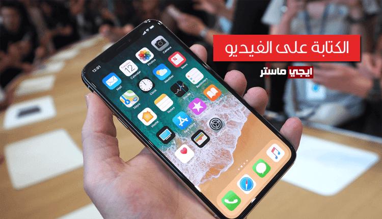كيفية الكتابة على الفيديو للايفون بالعربي والانجليزية