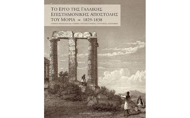 Έκθεση: Στους Δρόμους του Μοριά - Η Γαλλική Επιστημονική Αποστολή του 1829