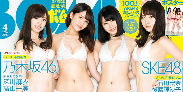 http://akb48-daily.blogspot.com/2016/03/akb48-to-be-cover-girl-of-bomb.html