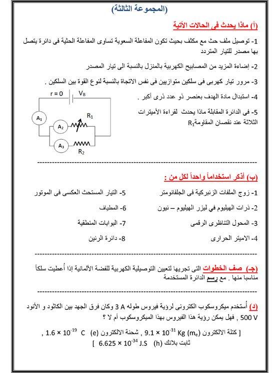 اليوم السابع: توقعات امتحان الفيزياء للثانوية العامة 2016  3