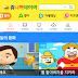 韓文突飛猛進的有效學習方法之一(大家一起來韓文童話城邊玩邊學習)