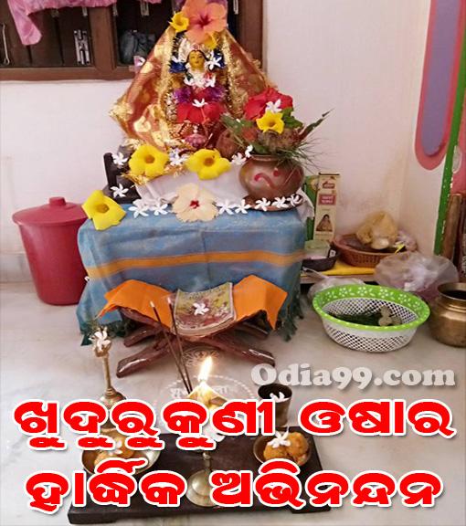 Khudurukuni Osha Image, Pdf Book Download, Real Story Puja -9437