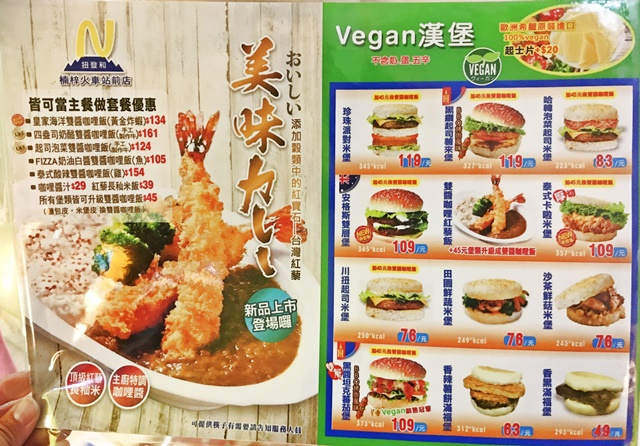 Newdanhurf 扭登和VEGAN菜單台北松山店~台北松山素食/蔬食麥當勞