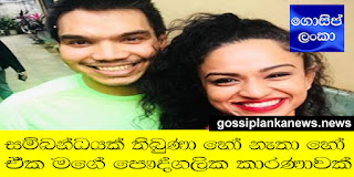 Namal Rajapaksa' and Madhavee Anthony love affair
