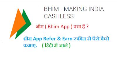BHIM App क्या है और BHIM App Refer से पैसे कैसे